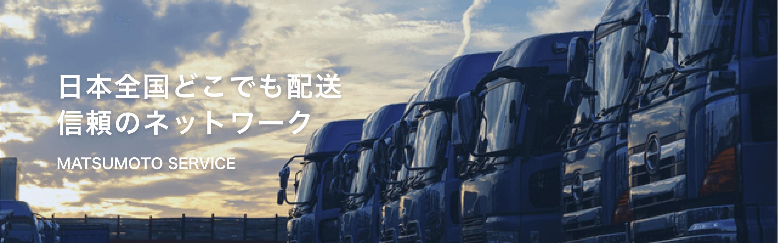 日本全国どこでも配送 信頼のネットワーク